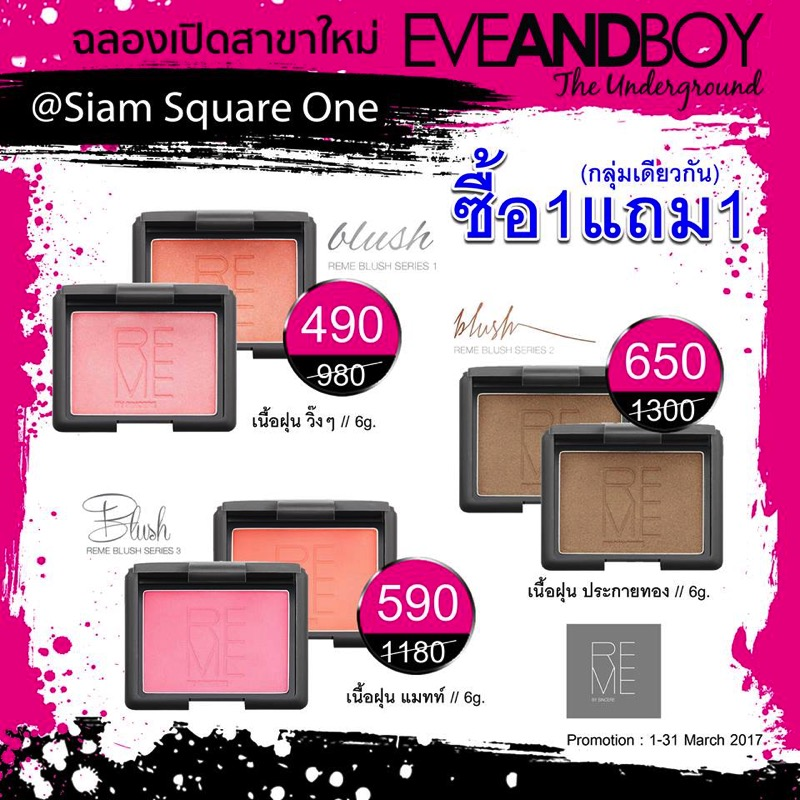 Promotion EVEANDBOY The Underground Grand Opening  Siam Square One 53