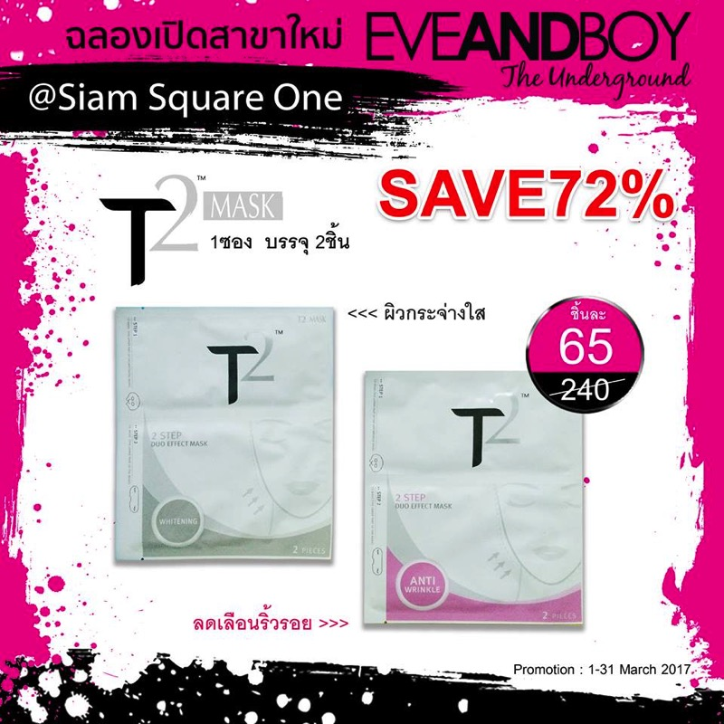 Promotion EVEANDBOY The Underground Grand Opening  Siam Square One 56