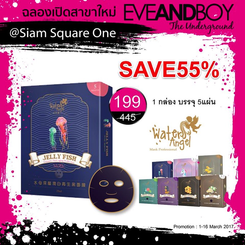 Promotion EVEANDBOY The Underground Grand Opening  Siam Square One 59