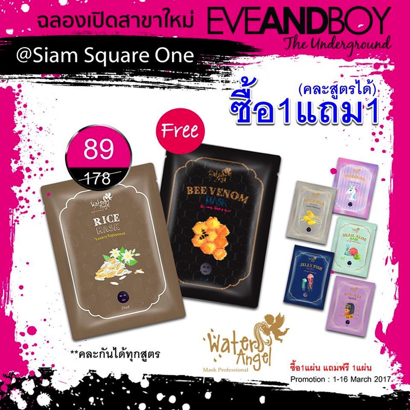 Promotion EVEANDBOY The Underground Grand Opening  Siam Square One 61