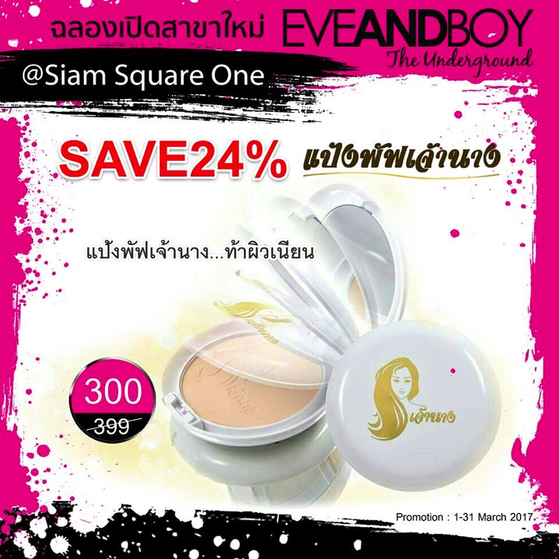 Promotion EVEANDBOY The Underground Grand Opening  Siam Square One 62