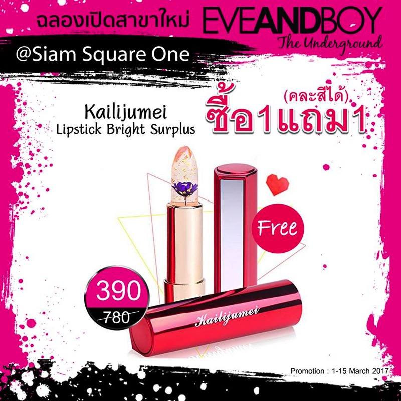Promotion EVEANDBOY The Underground Grand Opening  Siam Square One 64