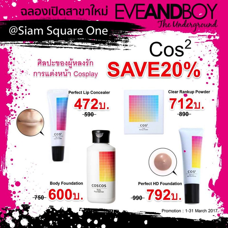 Promotion EVEANDBOY The Underground Grand Opening  Siam Square One 85