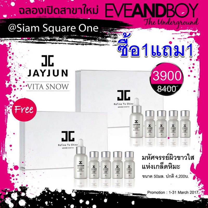 Promotion EVEANDBOY The Underground Grand Opening  Siam Square One 87