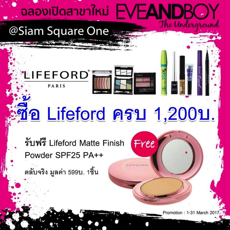 Promotion EVEANDBOY The Underground Grand Opening  Siam Square One 88