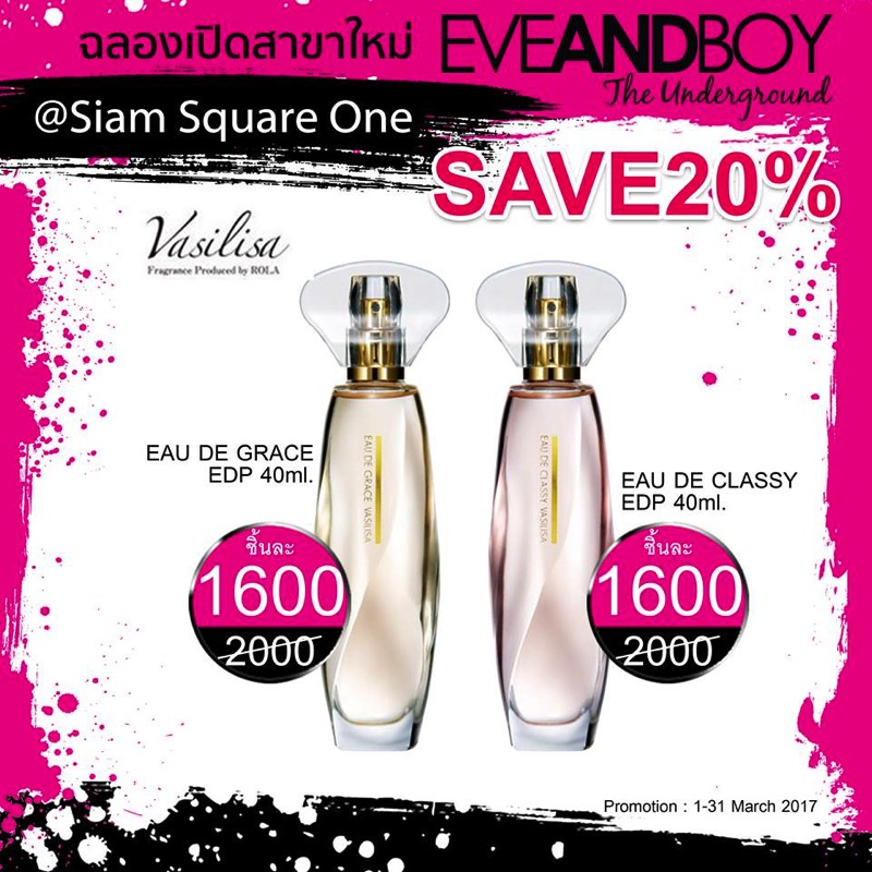 Promotion EVEANDBOY The Underground Grand Opening  Siam Square One 91