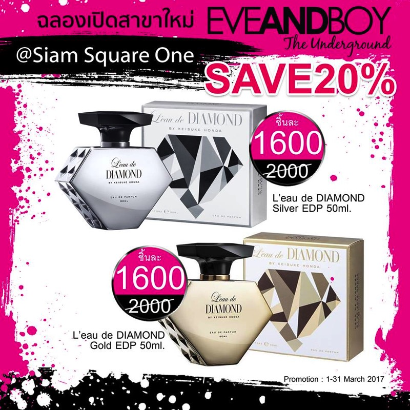 Promotion EVEANDBOY The Underground Grand Opening  Siam Square One 92