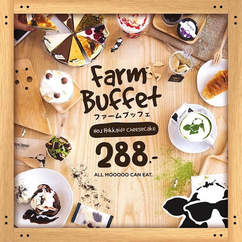 โปรโมชั่น Farm Design Buffet จ่ายทีเดียวกินยกร้านทั้งเค้ก และ เครื่องดื่ม!!!
