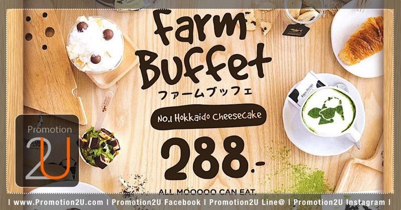 Promotion Farm Design Buffet  Terminal 21