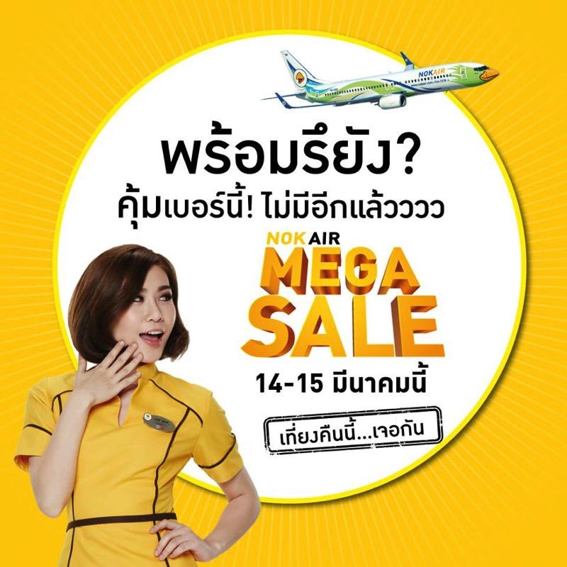 โปรโมชั่นนกแอร์ 2017 NokAir MEGA SALE บินราคาเดียวเที่ยวทั่วไทย!!!
