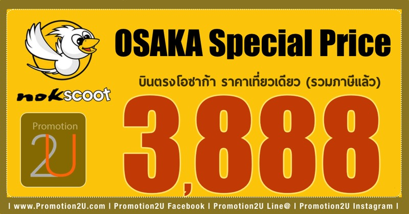 Promotion NokScoot 2017 Osaka Special Price fly Started 3 888