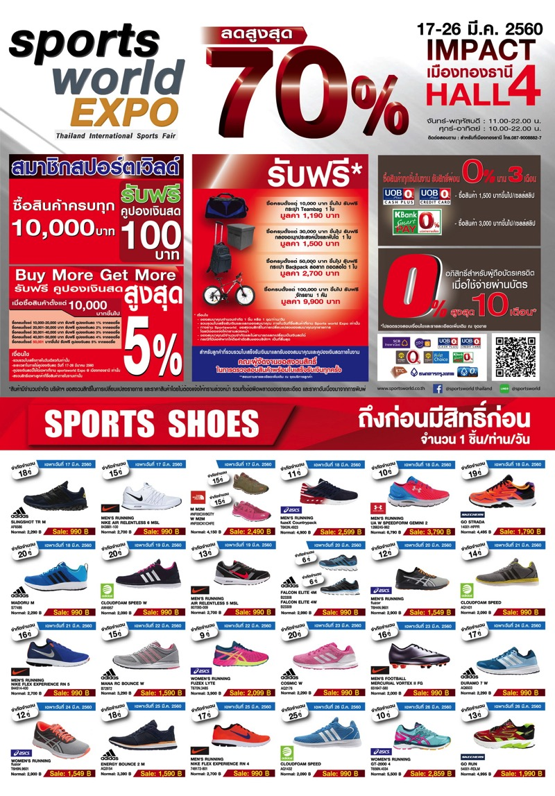 Promotion SportsWorld Expo Mar 2017 Sale up to 70 Off P01