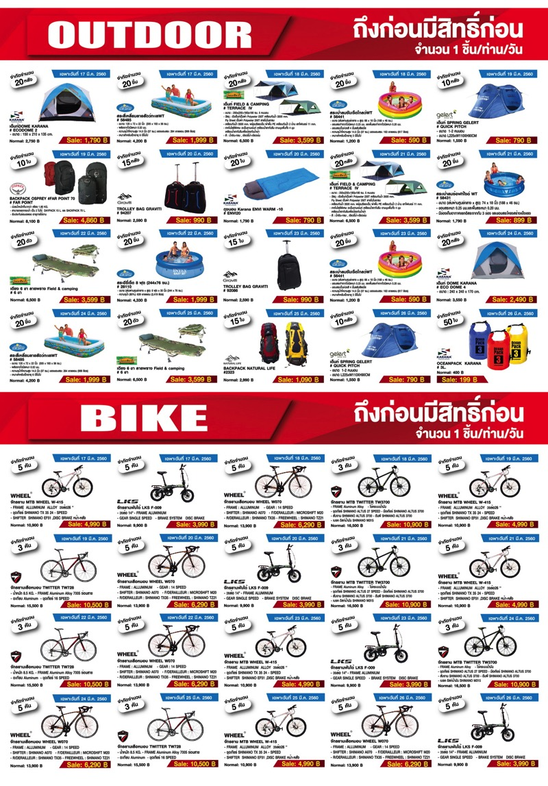 Promotion SportsWorld Expo Mar 2017 Sale up to 70 Off P02