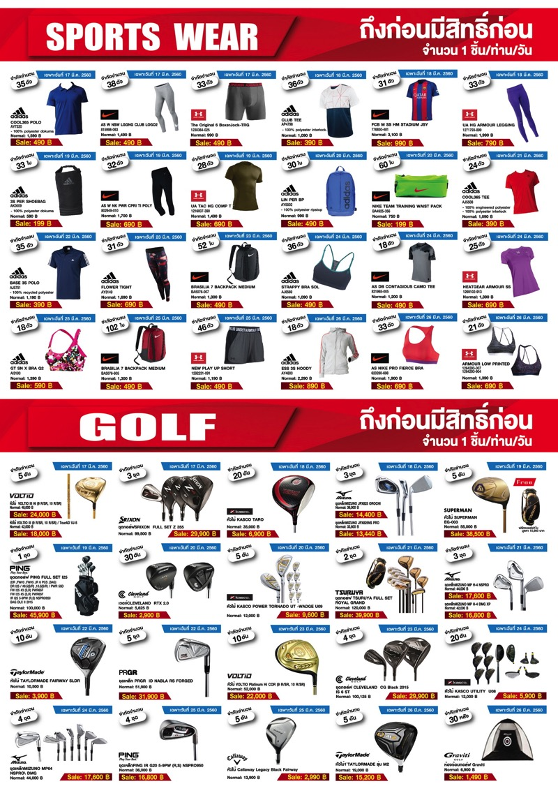 Promotion SportsWorld Expo Mar 2017 Sale up to 70 Off P03