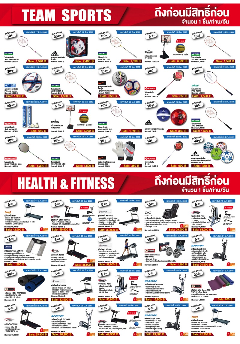 Promotion SportsWorld Expo Mar 2017 Sale up to 70 Off P04