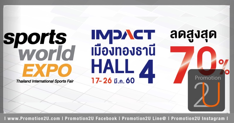 Promotion SportsWorld Expo Mar 2017 Sale up to 70 Off