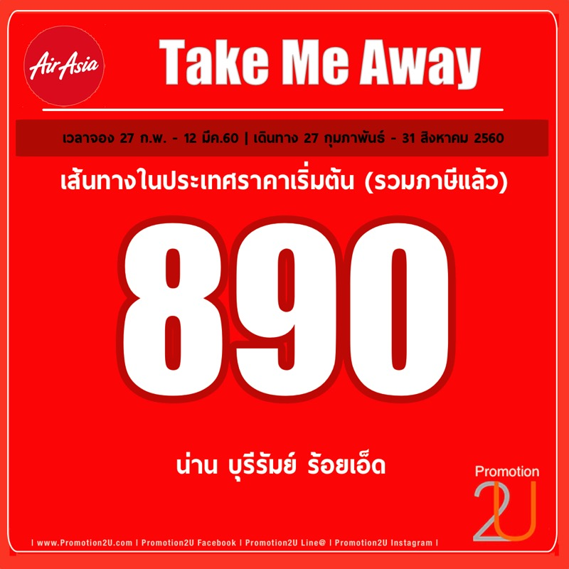promotion-airasia-2017-super-pro-hot-fly-started-490 P3