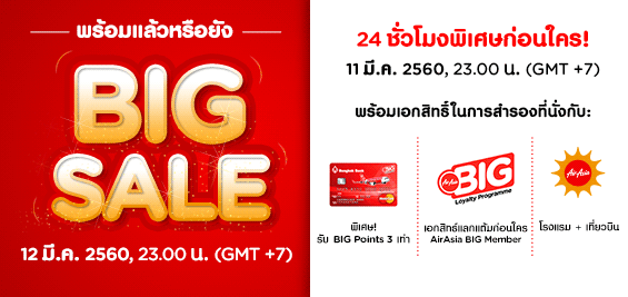 promotion-airasia-big-sale-free-seats-0-baht-mar-2017