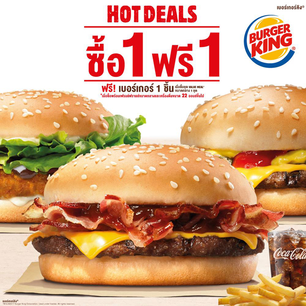 Promotion Burger King Hot Deals buy 1 Get 1 Free and Special Coupon [April.2017]