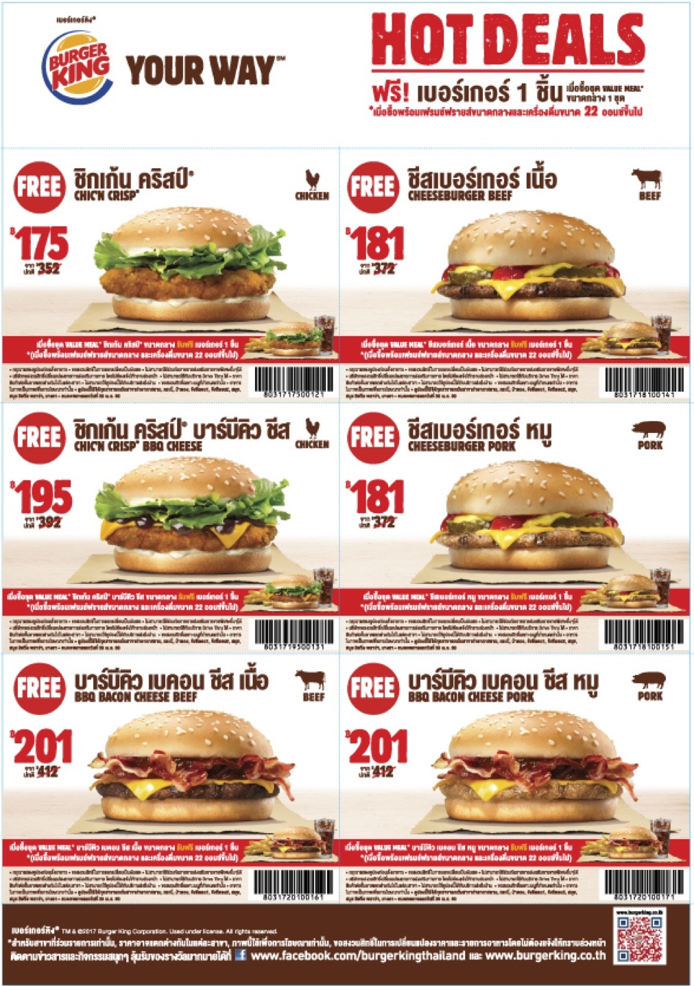 Promotion Burger King Hot Deals buy 1 Get 1 Free and Special Coupon [April.2017] Coupon P1