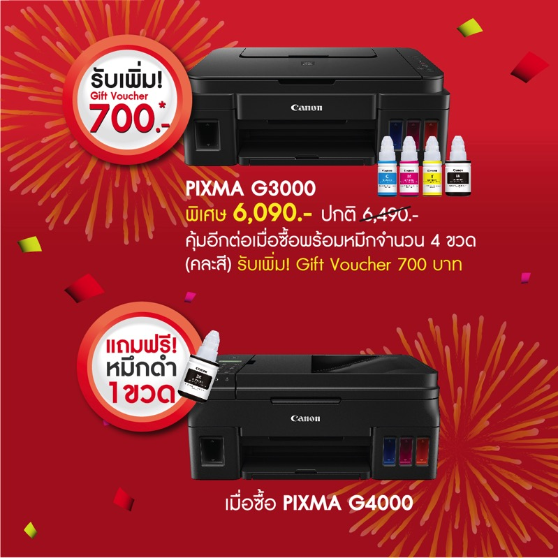 Promotion Canon PIXMA Inkjet Printer Celebrate Best Selling 17th Years P2