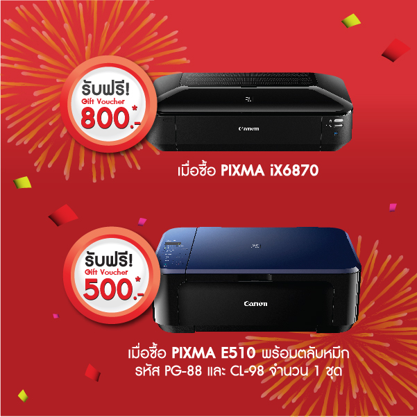 Promotion Canon PIXMA Inkjet Printer Celebrate Best Selling 17th Years P3