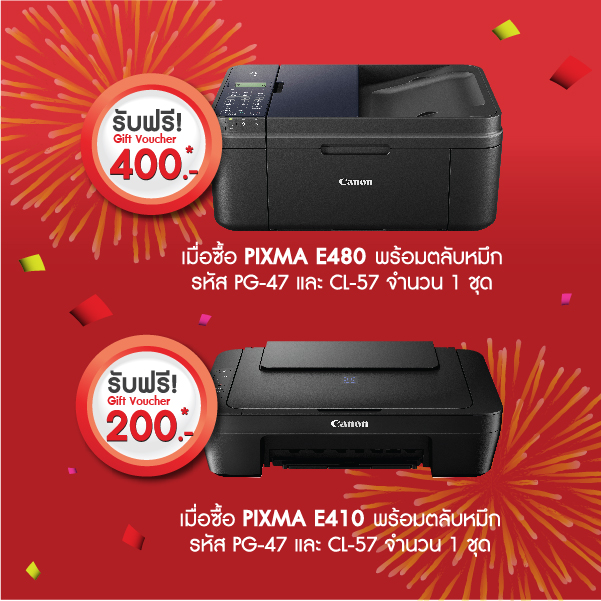 Promotion Canon PIXMA Inkjet Printer Celebrate Best Selling 17th Years P4