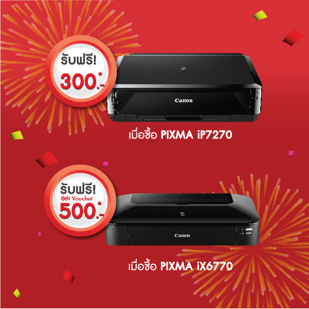Promotion Canon PIXMA Inkjet Printer Celebrate Best Selling 17th Years P5