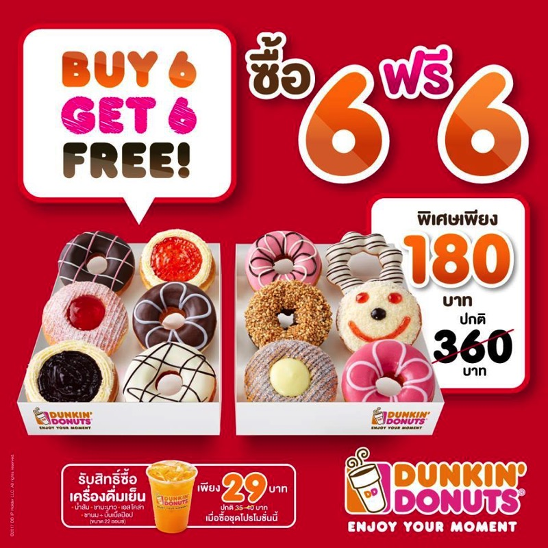 In celebration of National Coffee Day, Dunkin' Donuts will be offering a buy one, get one free hot coffee offer on Saturday, September 29,