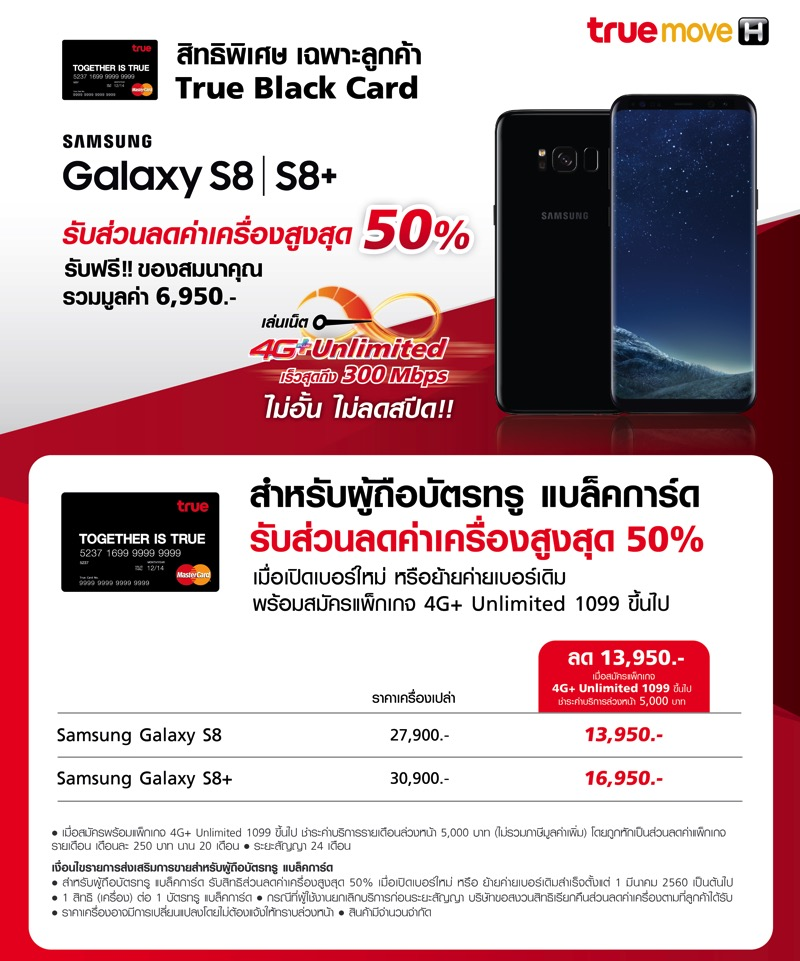Promotion TrueMove H Galaxy S8 and S8+ PreBooking Get Special Discount up to 8000 P03
