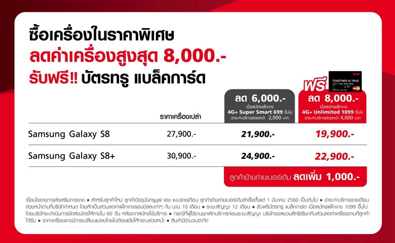 promotion-truemove-h-galaxy-s8-and-s8-prebooking-get-special-discount-up-to-8000 Replace 1
