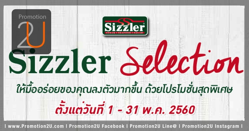 Coupon Promotion Sizzler Special Set for May 2017