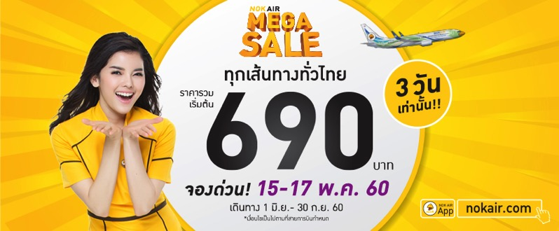May MegaSale Landing th