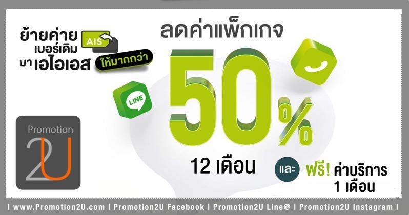 Promotion AIS Move to AIS Get Special 4 Super Save Package P01