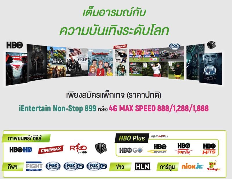 Promotion AIS Move to AIS Get Special 4 Super Save Package P05
