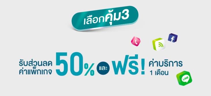 Promotion AIS Move to AIS Get Special 4 Super Save Package P08