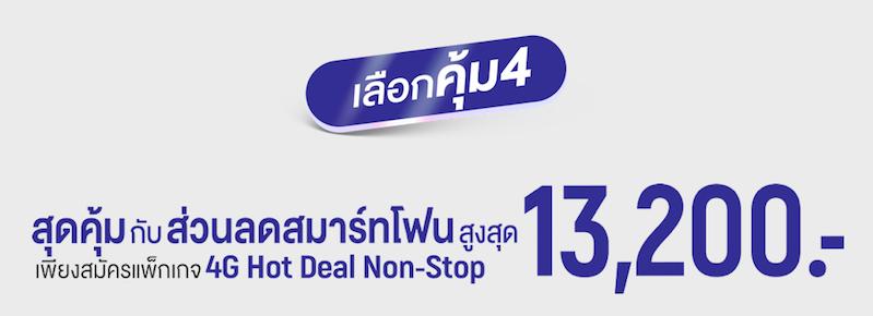 Promotion AIS Move to AIS Get Special 4 Super Save Package P12