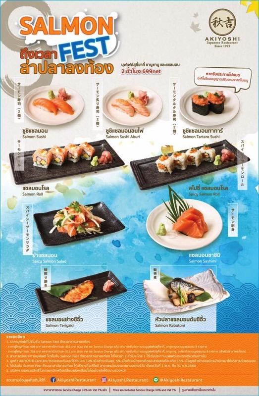 Promotion AKIYOSHI Salmon Fest Buffet Sukiyaki Shabu and Salmon Only 699Net P01