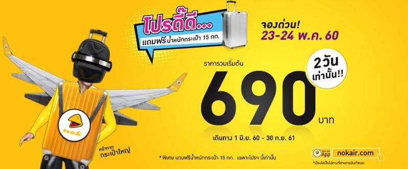 Promotion NokAir 2017 DeDee Free Baggage Fly Started 690