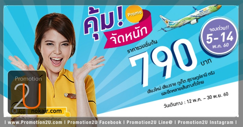 Promotion NokAir 2017 Khum Jun Nad Fly Started 790