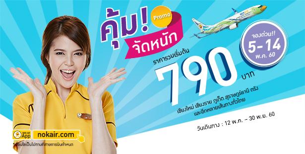โปรโมชั่นนกแอร์ 2560 คุ้มจัดหนัก บินเริ่มต้น 790.-