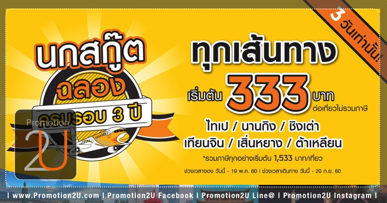 Promotion Nokscoot 3rd Anniversary Fly Started 333