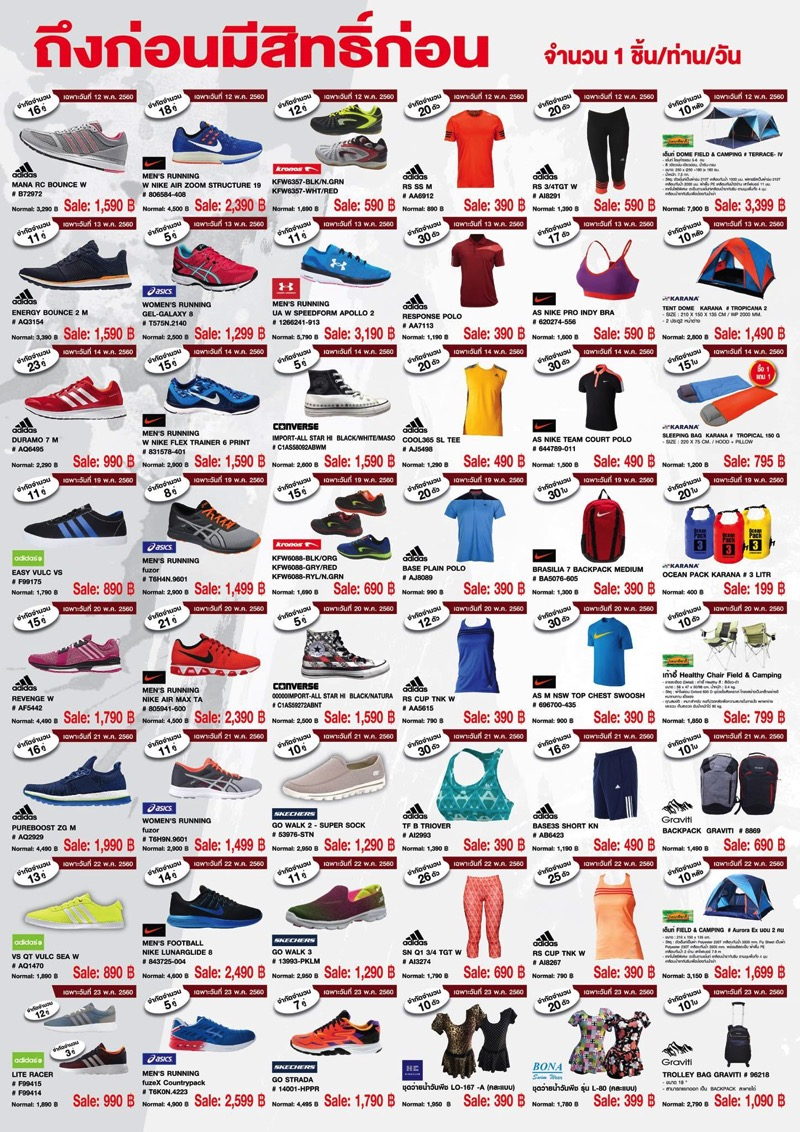 Promotion SportWorld MEGA Sale up to 70 Off P03