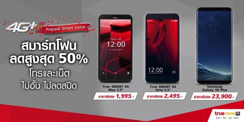 Promotion TrueMove H Prepay Smart Value P05