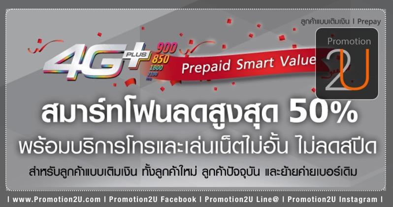 Promotion TrueMove H Prepay Smart Value