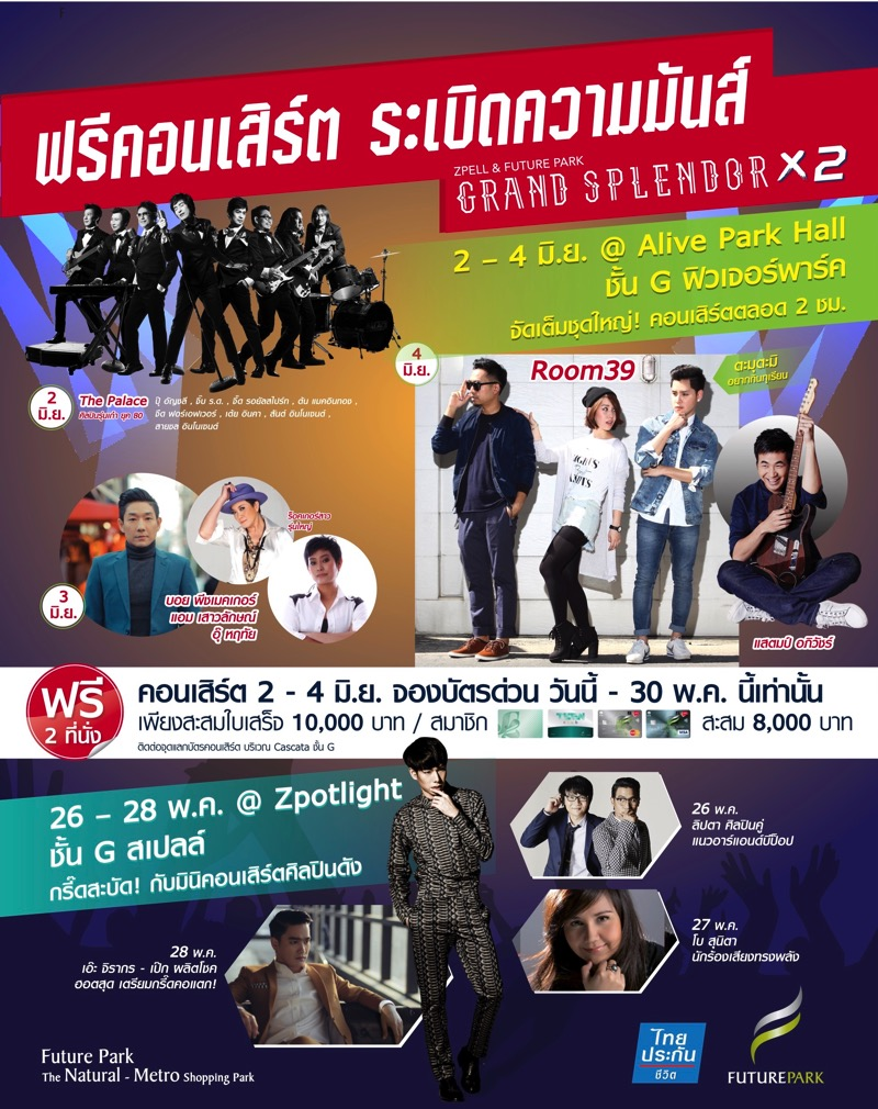 Promotion Zpell Future Park Grand Splendor X2 Sale up to 80 Off concert