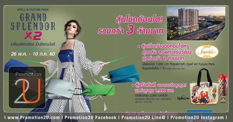 Promotion Zpell Future Park Grand Splendor X2 Sale up to 80 Off