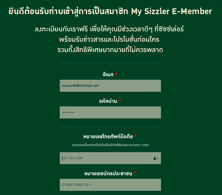 Coupon Promotion My Sizzler E-Member Set 299 [Jun.2017] ญจ_