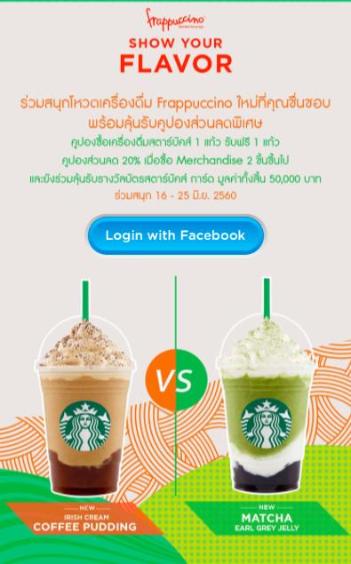 Coupon Promotion Starbucks Show Your Flavor Buy 1 Get 1 Free  Jun 2017 P3
