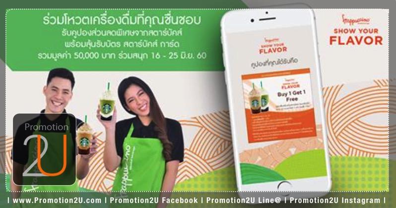 Coupon Promotion Starbucks Show Your Flavor Buy 1 Get 1 Free  Jun 2017